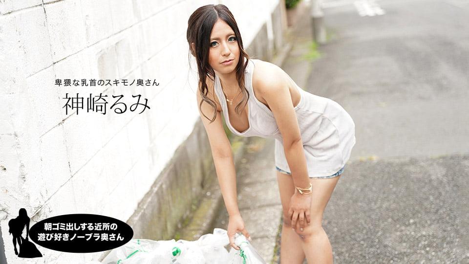 朝ゴミ出しする近所の遊び好きノーブラ奥さん 神崎るみ