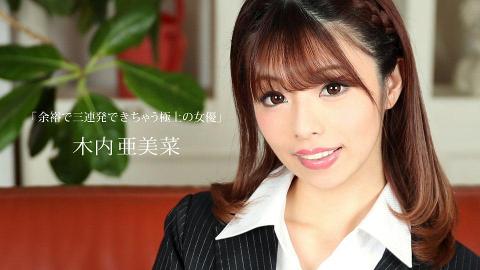 余裕で三連発できちゃう極上の女優 木内亜美菜