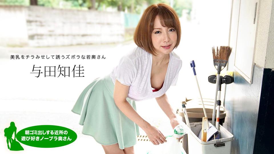 朝ゴミ出しする近所の遊び好きノーブラ奥さん 与田知佳