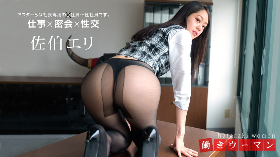働きウーマン ~社長と密会アフター5~