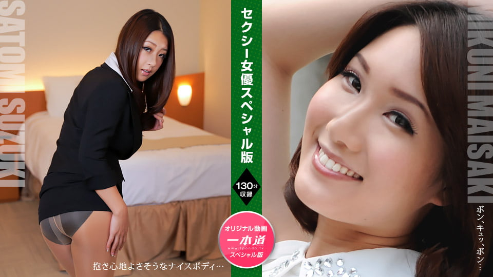 セクシー女優スペシャル版 ~ 鈴木さとみ 舞咲みくに~