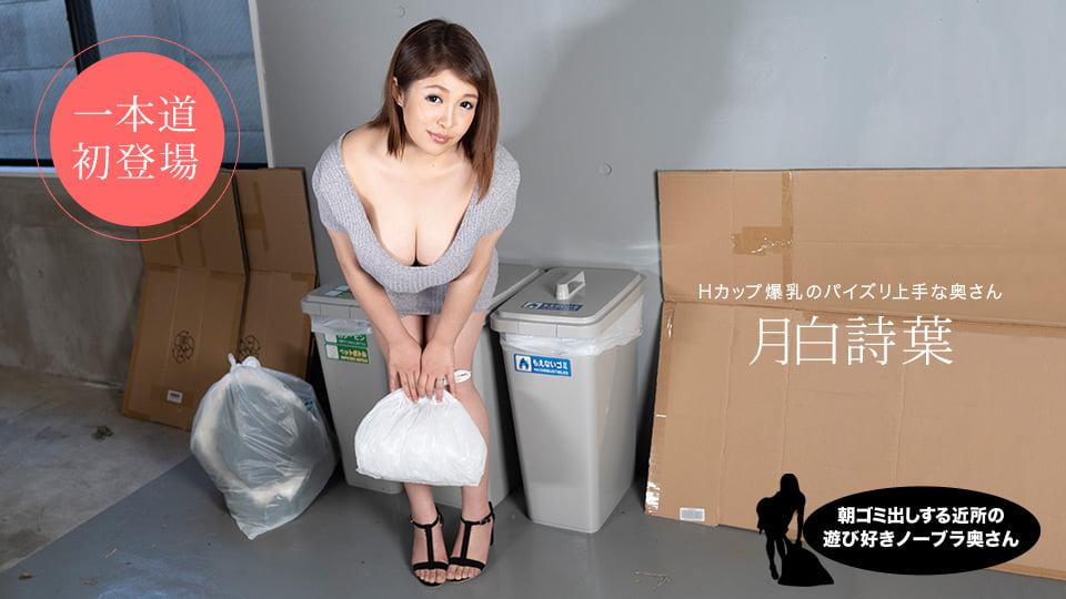 朝ゴミ出しする近所の遊び好きノーブラ奥さん 月白詩葉