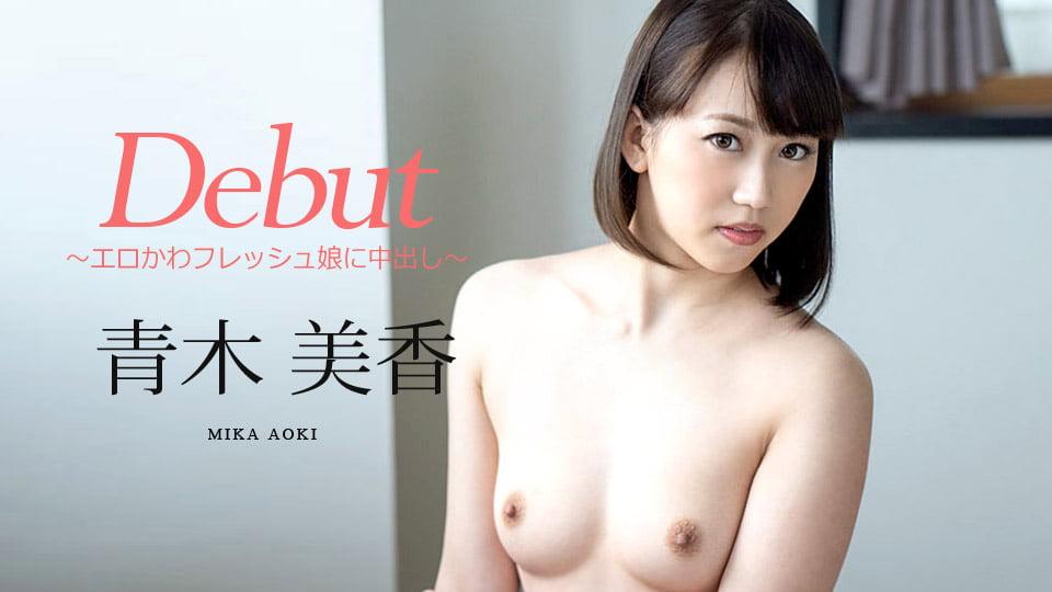 Debut Vol.55 〜エロかわフレッシュ娘に中出し〜