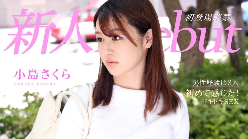 Debut Vol.64 〜初心な美人が初めて感じたドキドキSEX〜