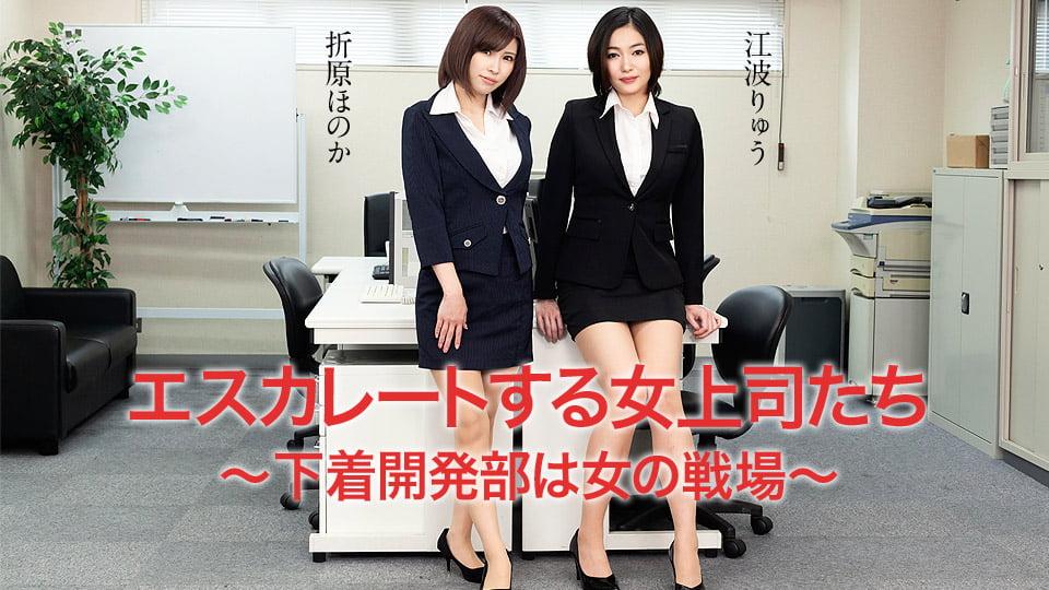 エスカレートする女上司たち 〜下着開発部は女の戦場〜