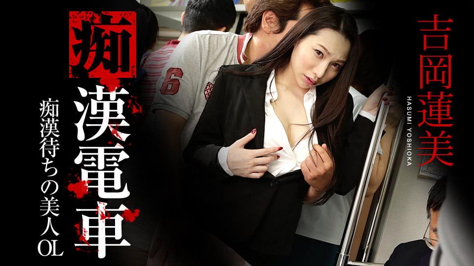 痴漢電車 〜痴漢待ちの美人OL〜