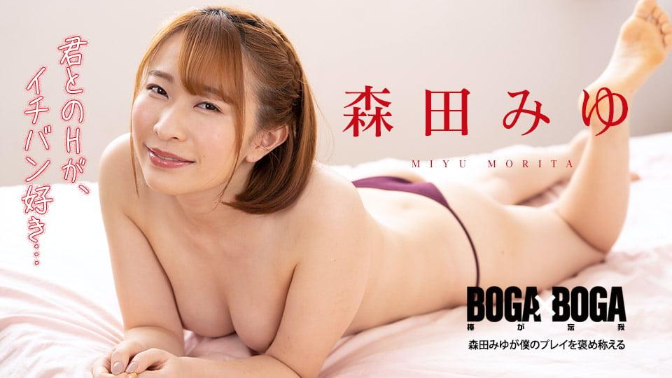 BOGA x BOGA 〜森田みゆが僕のプレイを褒め称えてくれる〜