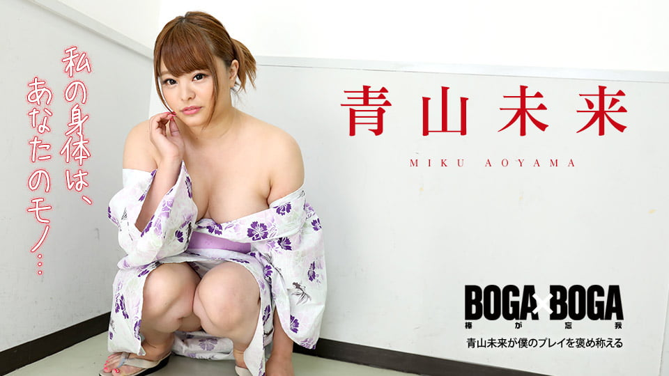 BOGA x BOGA 〜青山未来が僕のプレイを褒め称えてくれる〜