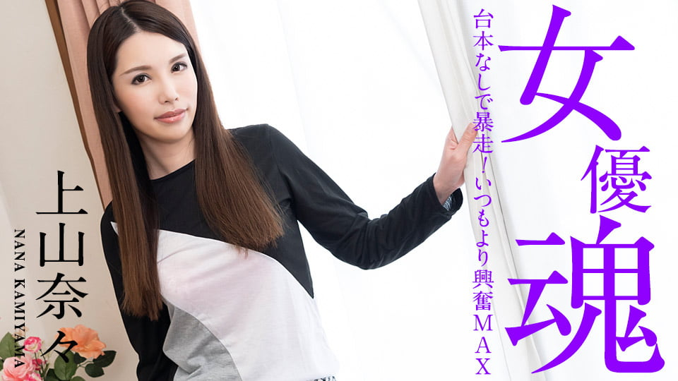 女優魂 〜台本なしで暴走!いつもより興奮MAX〜