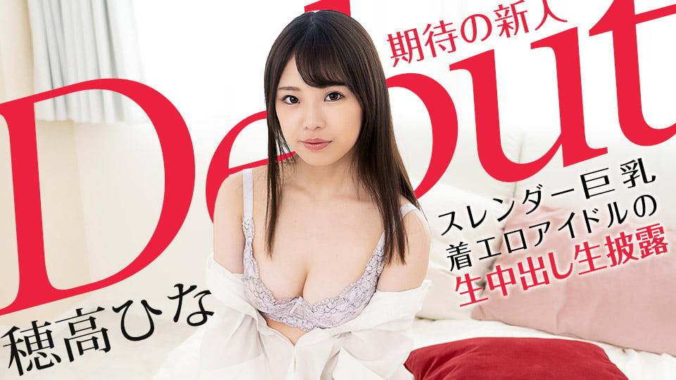 Debut Vol.70 〜スレンダー巨乳な着エロアイドルの生中出し生披露〜
