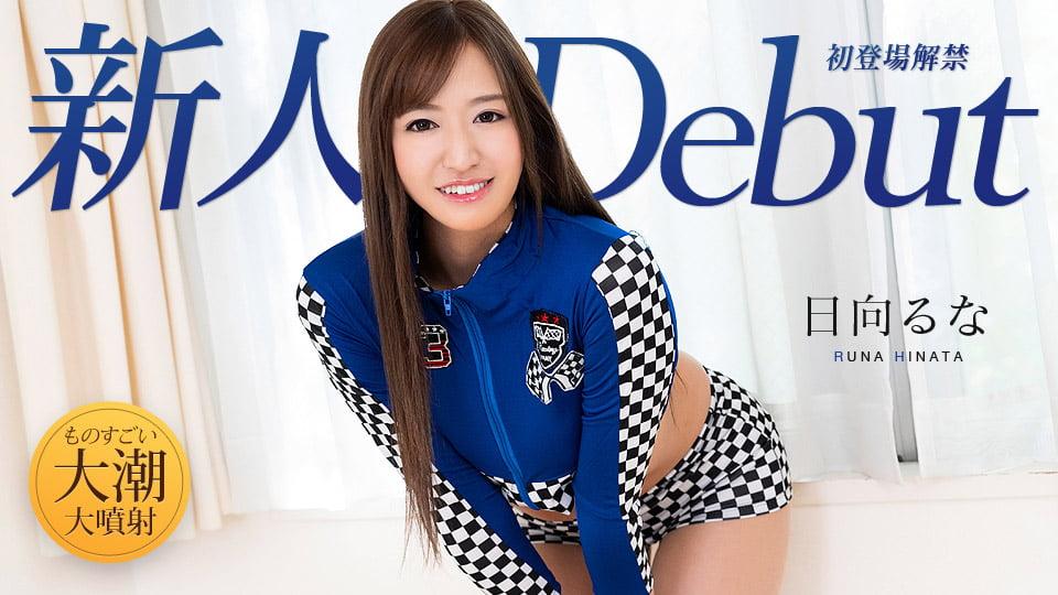 Debut Vol.53 〜170cm長身美脚美女の大潮大噴射〜