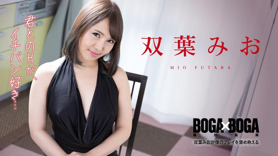 BOGA x BOGA 〜双葉みおが僕のプレイを褒め称えてくれる〜