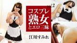 コスプレ熟女とエロ三昧 Vol.2