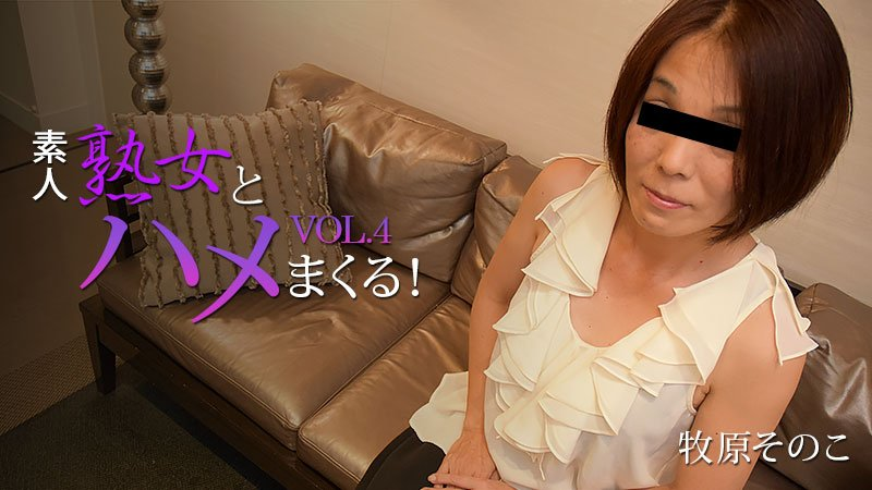 素人熟女とハメまくる!Vol.4
