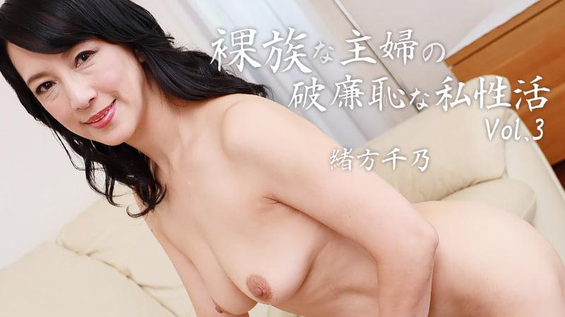 裸族な主婦の破廉恥な私性活Vol.3
