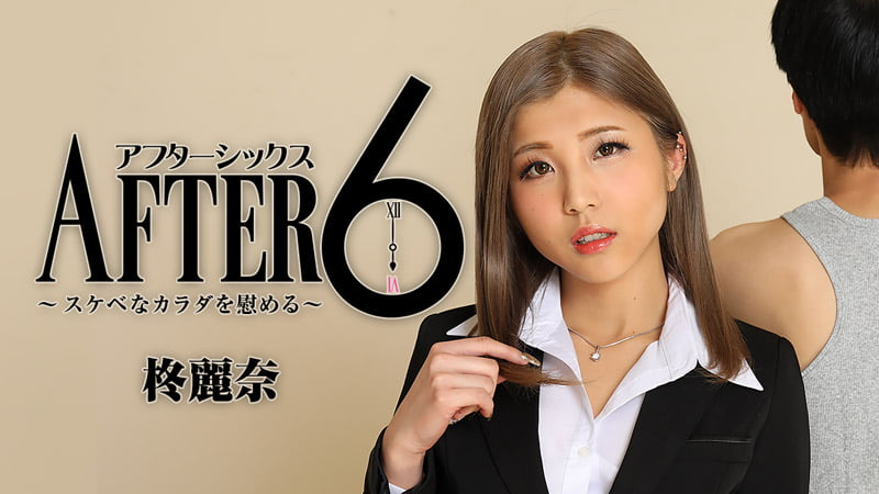 アフター6~スケベなカラダを慰める~